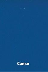 HPL- синьо
