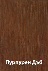 естествено-покритие-ретро-виладора-пурпурен-дъб