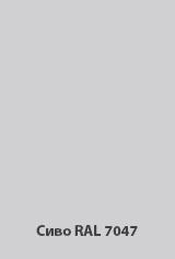 полиестерна-боя-сиво-RAL 7047