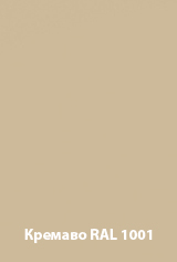 полиестерна-боя-кремаво-RAL 1001