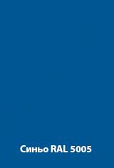 полиестерна-боя-синьо-RAL 5005