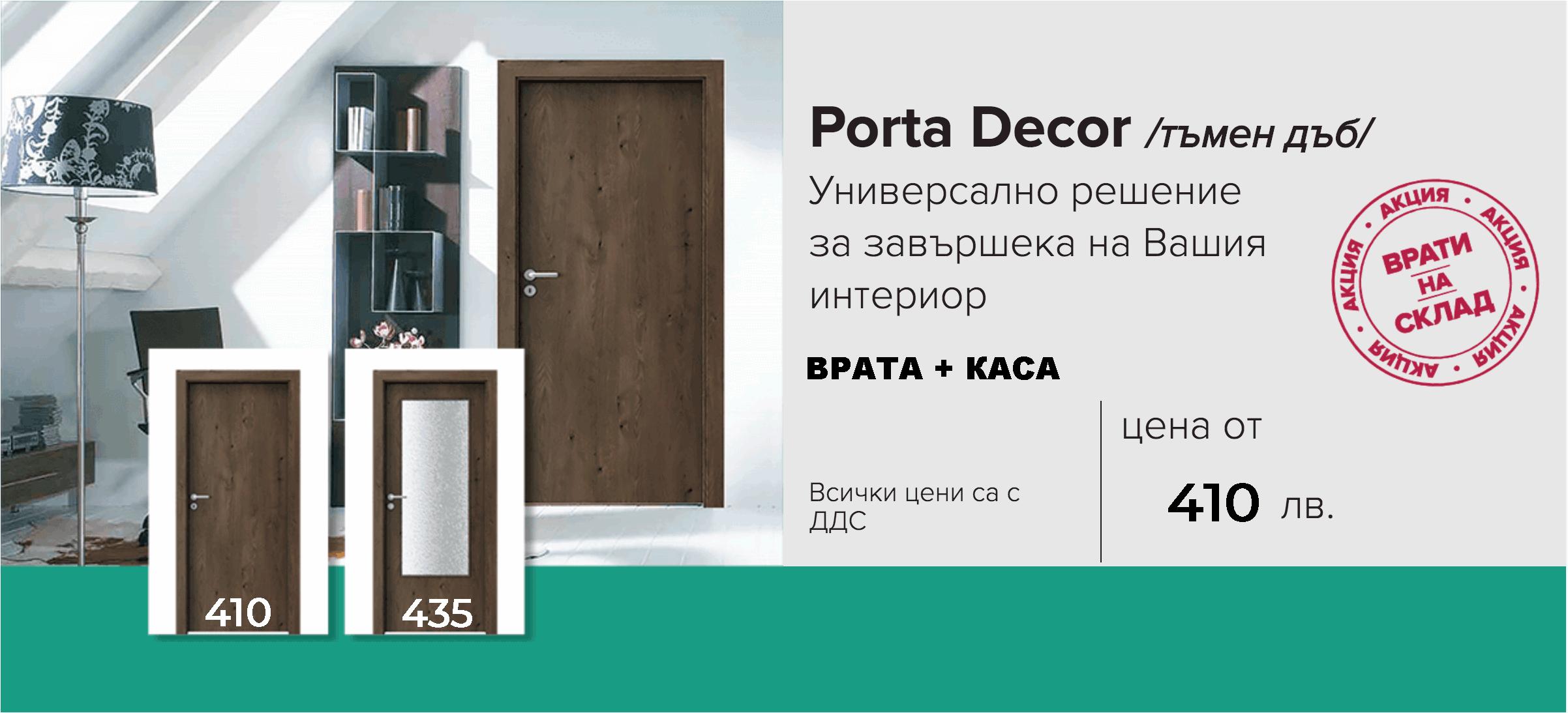 интериорни врати софия 3